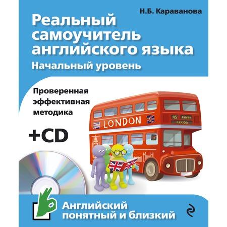 Купить Реальный самоучитель английского языка. Начальный уровень (+CD)
