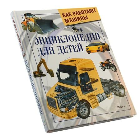 Купить Как работают машины. Энциклопедия для детей