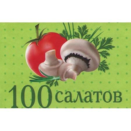 Купить 100 салатов