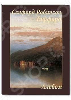 Сенфорд Робинсон ГиффордЗарубежная живопись<br>В альбоме представлены 22 работы американского художника XIХ века, представителя Школы реки Гудзон , Сенфорда Робинсона Гиффорда.<br>