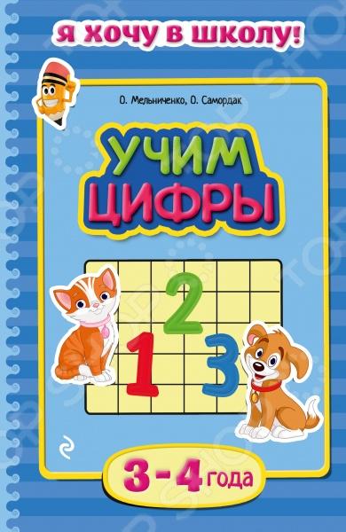 Учим цифры (для детей 3-4 лет)Математика для малышей<br>Эта книга - уникальное развивающее пособие для малышей. Это не скучный учебник, а, скорее, занимательная игра, в которую малыш будет с удовольствием играть вместе с вами. Система специально подобранных игровых заданий направлена на освоение математических понятий один-много, поровну, больше-меньше, а также на запоминание цифр ребенком. Он без труда освоит эти темы, научится пересчитывать предметы. Книга станет незаменимым помощником внимательных родителей.<br>