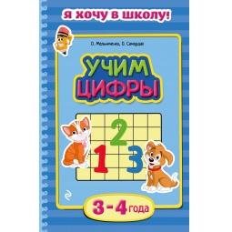 фото Учим цифры (для детей 3-4 лет)
