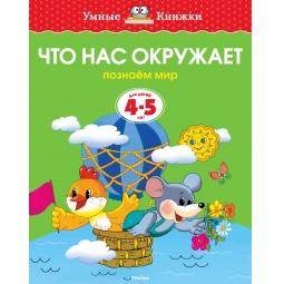 Купить Что нас окружает (для детей 4-5 лет)