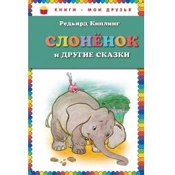 фото Слоненок и другие сказки