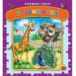 Купить В зоопарке