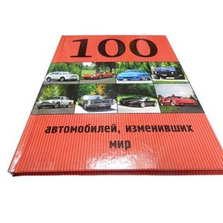 Купить 100 автомобилей, изменивших мир