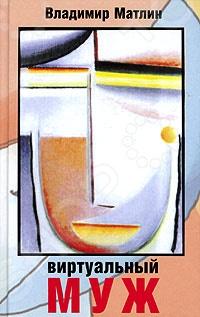 Виртуальный мужПроза писателей русского зарубежья<br>Когда-то Владимир Матлин был адвокатом, исколесив в этой должности кучу советских лагерей. Потом писал сценарии для научно-популярных фильмов. Далее его биография делает резкий зигзаг: эмиграция в Америку в 1973 году, работа простым американским грузчиком и, наконец, ведущим Голоса Америки - более 20 лет. В Америке Владимир Матлин начал писать рассказы, которые публиковались в русскоязычной прессе США, а в последние годы и в России, в том числе и в Захарове . По отзывам критиков, рассказы Владимира Матлина принадлежат к числу тех, которые не только читаются, но и перечитываются. Завладевающая памятью, психологически правдивая проза Владимира Матлина заслуживает того, чтобы достичь широкой аудитории. Внешняя простота сочетается в его рассказах с внутренней сложностью, предельный лаконизм - с широтой и многомерностью. Творчество Матлина связано с традициями классической литературы и, вместе с тем, отличается подлинной, а не искусственной оригинальностью.<br>