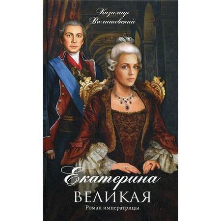 Купить Екатерина Великая. Роман императрицы