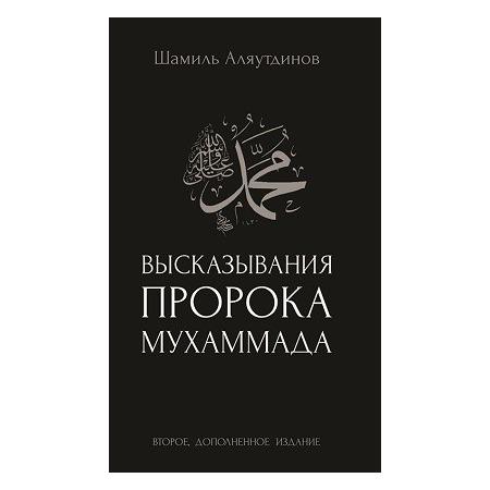 Купить Высказывания пророка Мухаммада