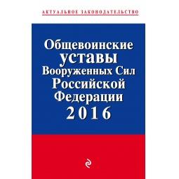 фото Общевоинские уставы Вооруженных сил Российской Федерации с изменениями на 2016 год