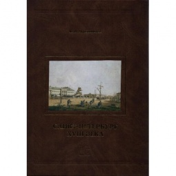 Купить Санкт-Петербург 18 века