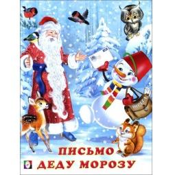 Купить Письмо Деду Морозу