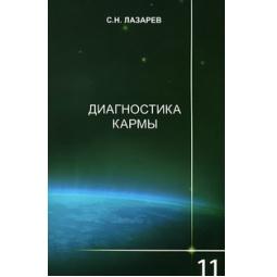 Купить Диагностика кармы. Книга 11. Завершение диалога