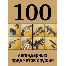 Купить 100 легендарных предметов оружия
