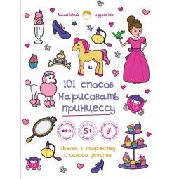Купить 101 способ нарисовать принцессу!