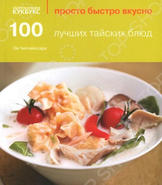 100 лучших тайских блюдАзиатская кухня<br>Более 100 традиционных тайских рецептов, от роллов и вонтонов до супов, карри и блюд, приготовленных на барбекю. Благодаря прекрасным иллюстрациям четким инструкциям готовить по этой книге будет легко и приятно любому кулинару.<br>