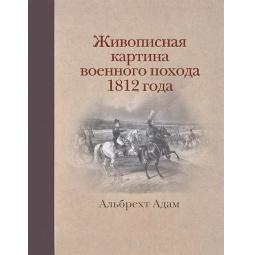 фото Живописная картина военного похода 1812 года