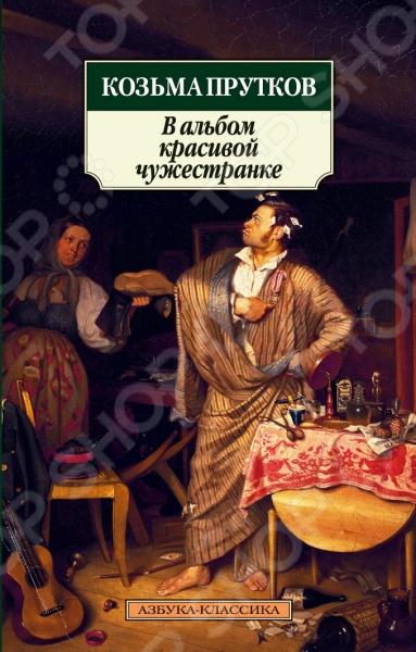 В альбом красивой чужестранкеРусская поэзия до 1917 г<br>Козьме Петровичу Пруткову приписывается множество стихов, анекдотов и афоризмов, ставших поистине всенародной мудростью: Смотри в корень , Бди , Нельзя объять необъятного , Если хочешь быть счастливым, будь им и др. Этот романтический поэт и благонамереннейший чиновник вымышленный автор. Произведения, подписанные его именем, были созданы в середине XIX века братьями Жемчужниковыми и А. К. Толстым. Поэты-сатирики сочинили биографию Козьмы Пруткова и придумали его характер. Хотя никто из известных критиков не писал о Козьме Пруткове, с первых публикаций своих сочинений он завоевал репутацию классика, и слава эта остается нерушимой.<br>