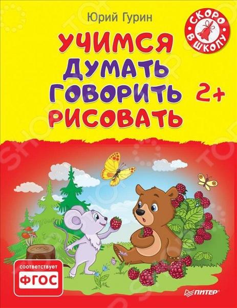 Учимся думать, говорить, рисоватьРазвитие речи<br>С помощью этой книги ваш ребёнок узнает много интересного об окружающем мире, научится различать цвета и правильно называть предметы. Добрые, увлекательные истории, прекрасные иллюстрации заинтересуют ребёнка, расширят его представление о мире и обогатят эмоциональную сферу малыша. Для детей от 2 лет.<br>