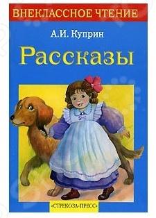 РассказыПроизведения отечественных писателей<br>Для среднего школьного возраста. В книгу вошли рассказы: Ю-ю , Сапсан , Слон , Изумруд .<br>
