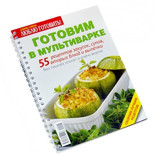 """Купить Книга рецептов """"Люблю готовить: готовим в мультиварке"""""""