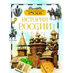 Купить История России