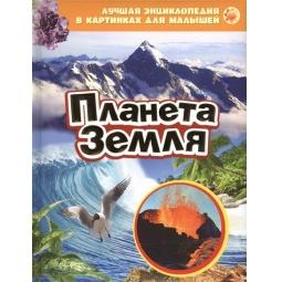 Купить Планета Земля