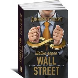 Купить Шайка воров с Уолл-стрит. Документальный бизнес-триллер