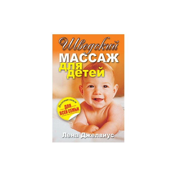 фото Шведский массаж для детей