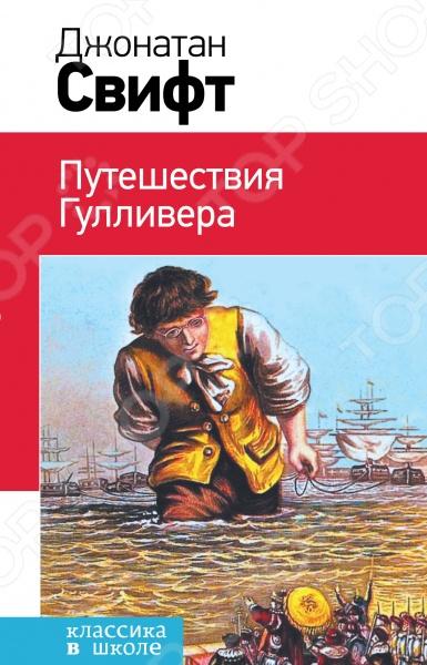 Роман Дж. Свифта Путешествия Гулливера в пересказе Т. Габбе включен в программу по литературе для 6 класса.