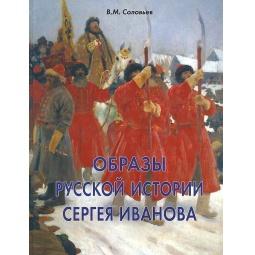 фото Образы русской истории Сергея Иванова