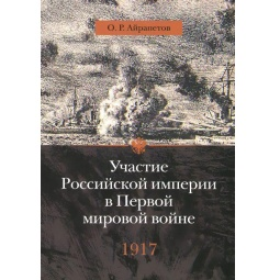 фото Участие Российской империи в Первой мировой войне (1914-1917). Распад