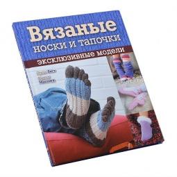 Купить Книга «Вязаные носки и тапочки: эксклюзивные модели»