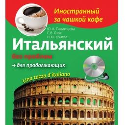 Купить Итальянский без проблем для продолжающих + CD