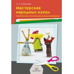 Купить Мастерская народных кукол. Теоретические и практические основы изготовления
