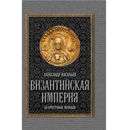 Купить Византийская империя