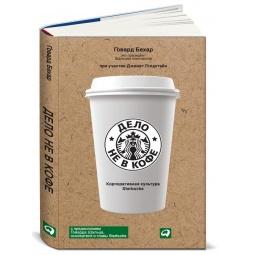 Купить Дело не в кофе. Корпоративная культура Starbucks