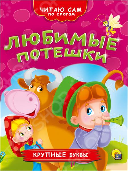 Любимые потешкиСтихи для малышей<br>Идёт коза рогатая , Кошкин дом , Ладушки-ладушки , Каравай, каравай... и др.<br>