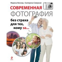 Купить Современная фотография без страха для тех, кому за...