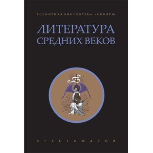 Купить Литература Средних веков