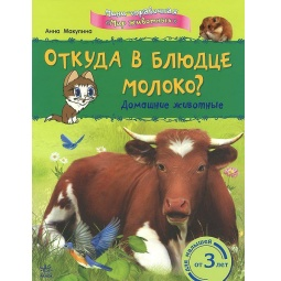 фото Откуда в блюдце молоко? Домашние животные