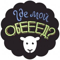 фото Доска магнитная на холодильник Melompo Sheep