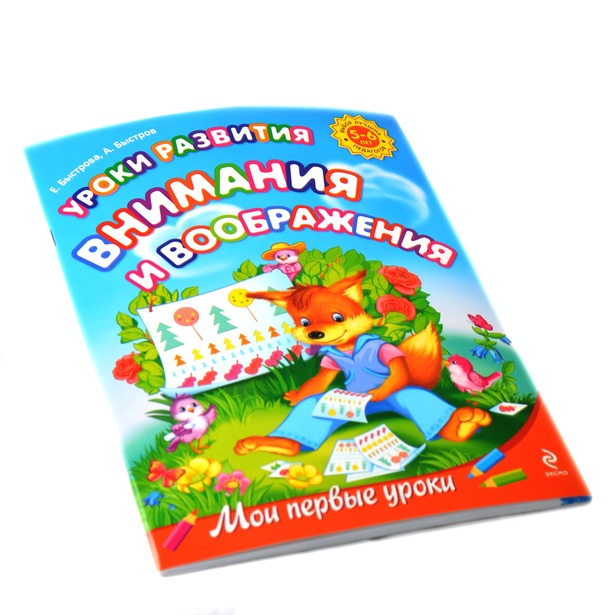 фото Уроки развития внимания и воображения (для детей 5-6 лет)