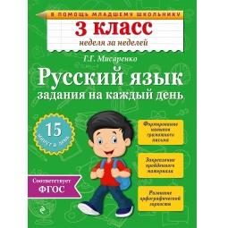 фото Русский язык. 3 класс. Задания на каждый день