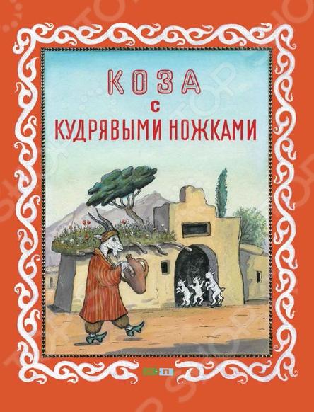 В эту иллюстрированную книгу вошла таджиская народная сказка Коза с кудрявыми ножками .