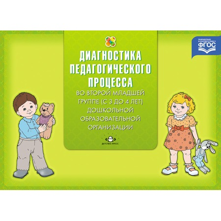 Купить Диагностика педагогического процесса во второй младшей группе (с 3 до 4 лет) дошкольной образовательной организации
