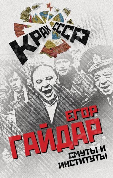 Смуты и институтыСовременная история России (с 1991 года)<br>Для тех, кому сейчас 20 30 лет, произошедшее в России на рубеже 1980 1990 годов представляется далеким прошлым. Многие люди постарше вычеркнули события того времени из памяти. Они слишком страшные, неприятные и непонятные. О них хочется забыть, а если не забыть, то как-то подсластить, чтобы прошлое не горчило память о молодости. Наверное, поэтому миллионы наших сограждан, совсем еще не старых, забыли о всеобщем дефиците, о пустых полках магазинов. Они искренне убеждены в том, что в стране до начала экономических реформ денег и товаров было достаточно, жизнь была стабильна, социальная защита обеспечена . Имя Егора Гайдара до сих пор вызывает нешуточные споры. Он совсем недолго пробыл премьером постсоветской России, но его реформы изменили облик нашей страны. Его упрекают в бедах, которые выпали на долю нашей страны в начале 90-х годов. Но можно ли было поступить иначе Об этом рассказывает сам Егор Гайдар в книге, посвященной анализу Перестройки и 90-х годов в России.<br>