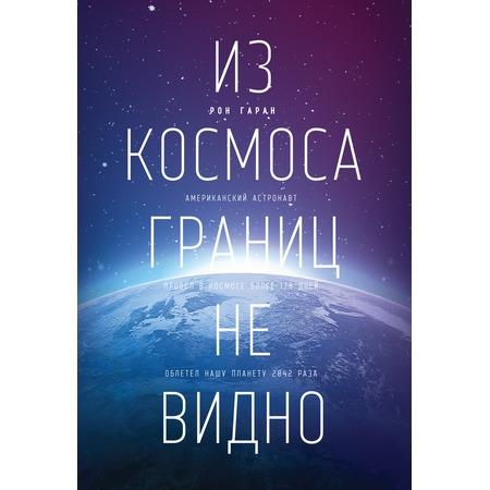 Купить Из космоса границ не видно