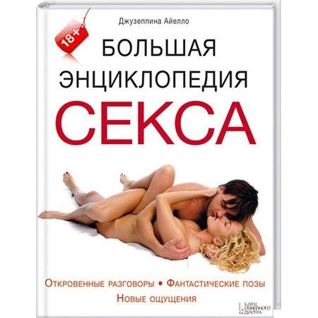 Купить Большая энциклопедия секса