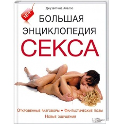 фото Большая энциклопедия секса